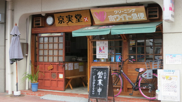 Kyoto butik